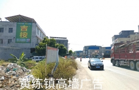 贵港区黄练镇