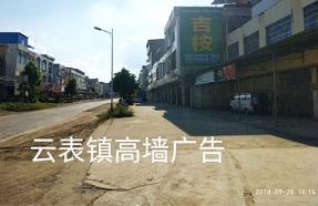 贵港区云表镇