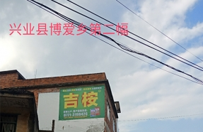 玉林区兴业县博爱乡第二幅